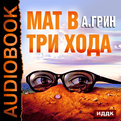 Аудиокнига Мат в три хода