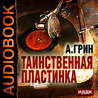 Аудиокнига Таинственная пластинка