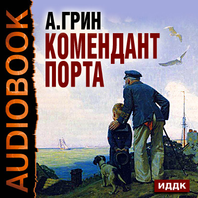Аудиокнига Комендант порта