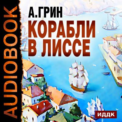 Аудиокнига Корабли в Лиссе