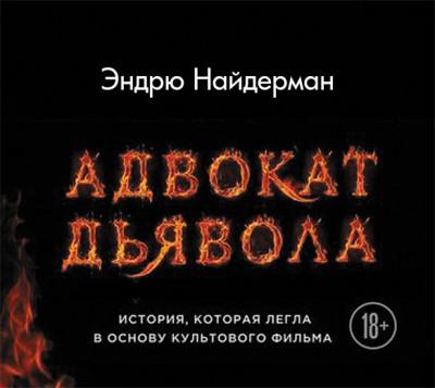 Аудиокнига Адвокат дьявола