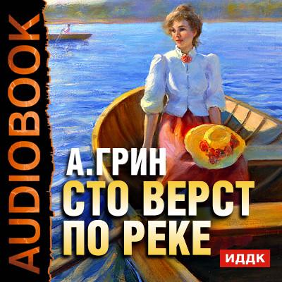 Аудиокнига Сто верст по реке