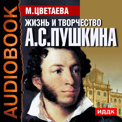 Аудиокнига Жизнь и творчество Александра Сергеевича Пушкина