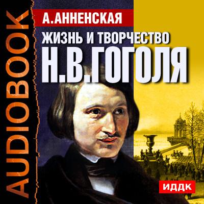 Аудиокнига Жизнь и творчество Николая Васильевича Гоголя