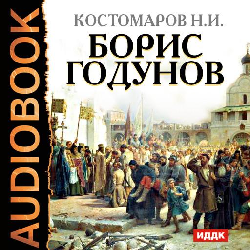 Аудиокнига Борис Годунов