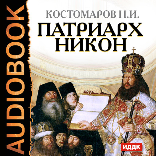 Аудиокнига Патриарх Никон