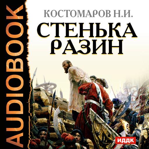 Аудиокнига Стенька Разин