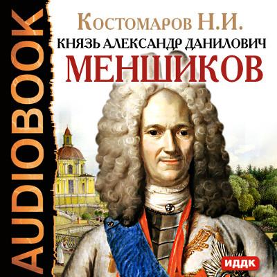 Аудиокнига Князь Александр Данилович Меншиков