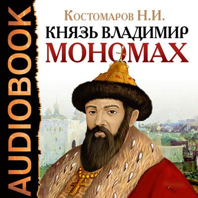 Аудиокнига Князь Владимир Мономах