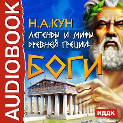 Аудиокнига Легенды и мифы древней Греции: боги