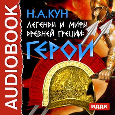 Аудиокнига Легенды и мифы древней Греции: герои