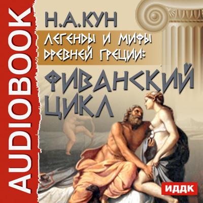 Аудиокнига Легенды и мифы древней Греции: Фиванский цикл