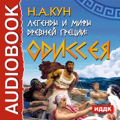 Аудиокнига Легенды и мифы древней Греции: Одиссея