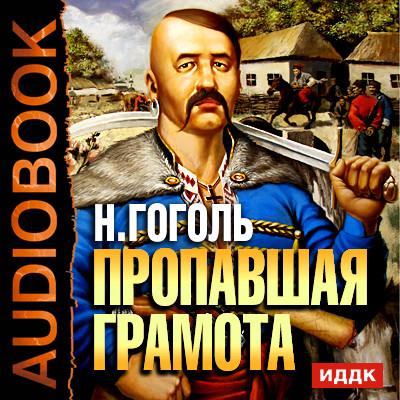 Аудиокнига Пропавшая Грамота