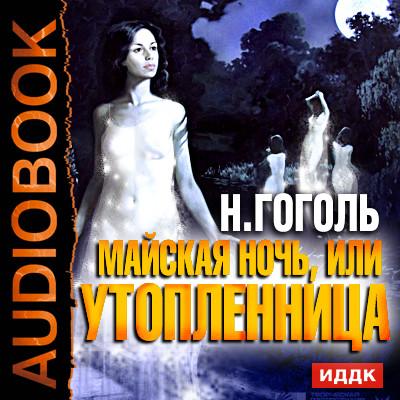 Аудиокнига Майская ночь, или Утопленница