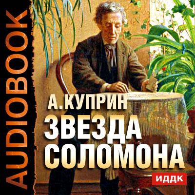 Аудиокнига Звезда Соломона