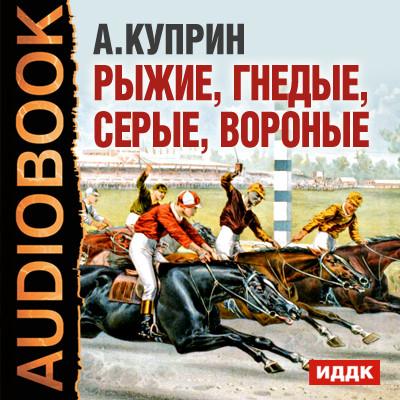 Аудиокнига Рыжие, гнедые, серые, вороные