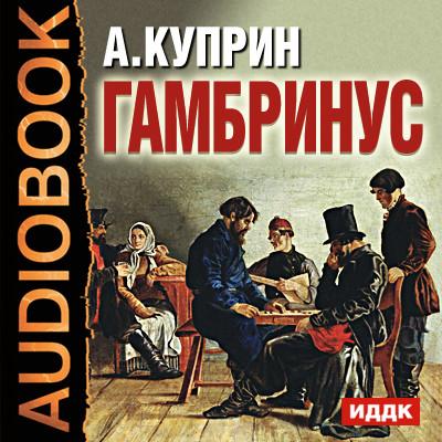 Аудиокнига Гамбринус