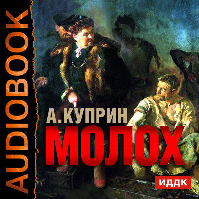 Аудиокнига Молох