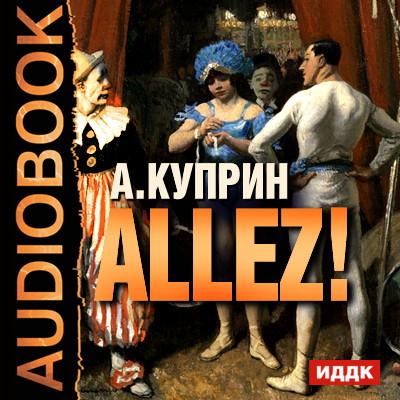 Аудиокнига Allez!