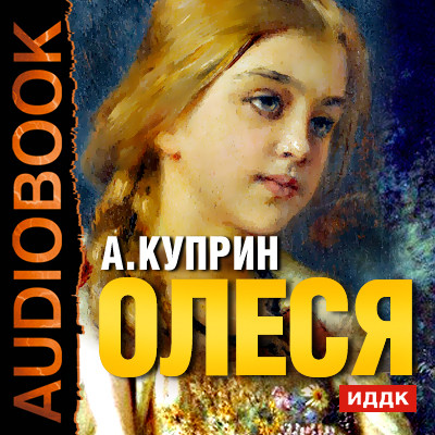 Аудиокнига Олеся