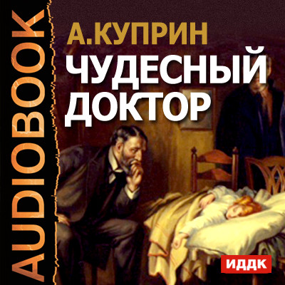 Аудиокнига Чудесный доктор