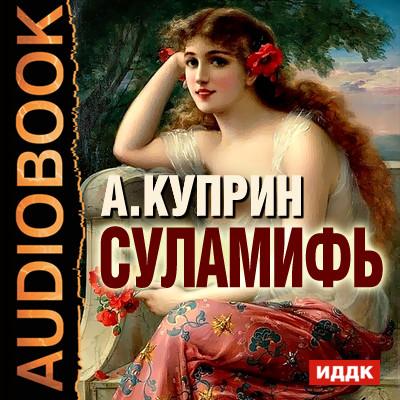 Аудиокнига Суламифь