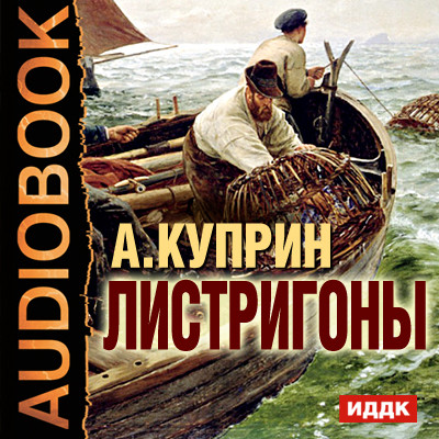 Аудиокнига Листригоны