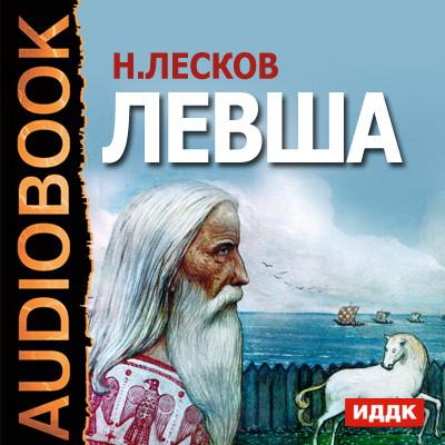 Аудиокнига Левша