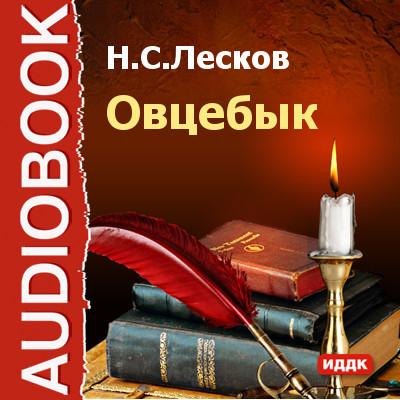 Аудиокнига Овцебык