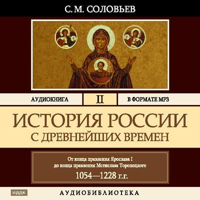 Аудиокнига История России с древнейших времен. Том 02