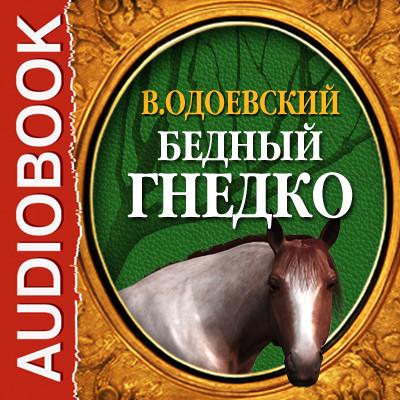 Аудиокнига Бедный Гнедко