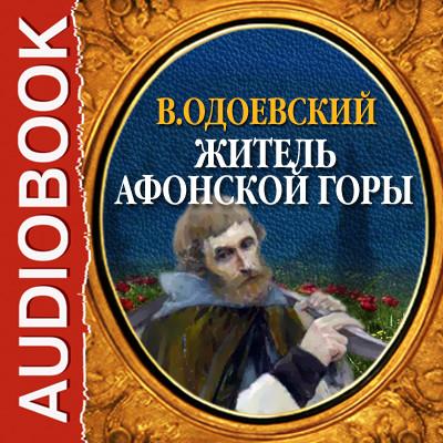 Аудиокнига Житель Афонской горы