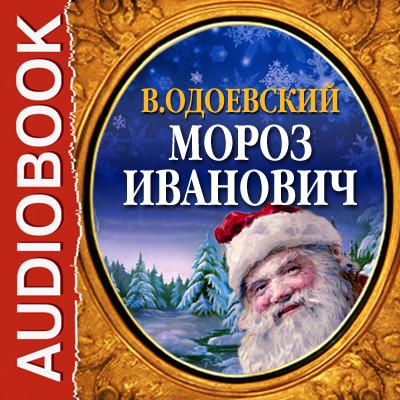 Аудиокнига Мороз Иванович