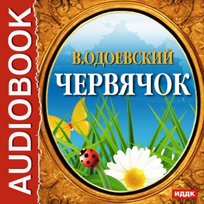 Аудиокнига Червячок