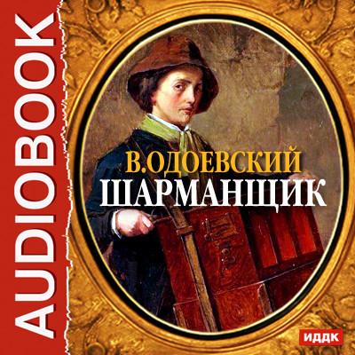 Аудиокнига Шарманщик