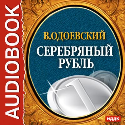 Аудиокнига Серебряный рубль