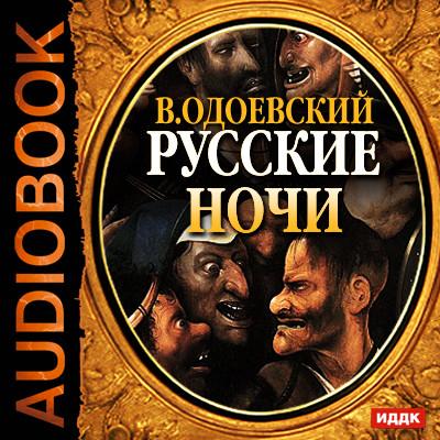 Аудиокнига Русские ночи