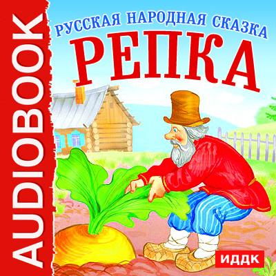 Аудиокнига Репка