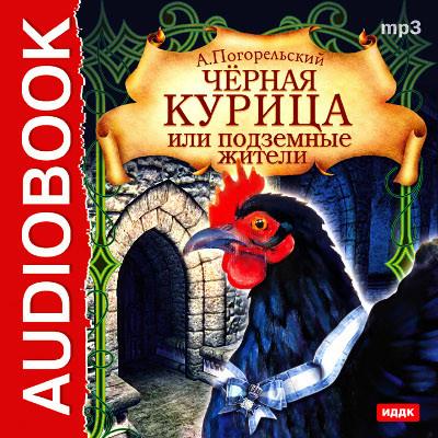 Аудиокнига Черная курица, или Подземные жители