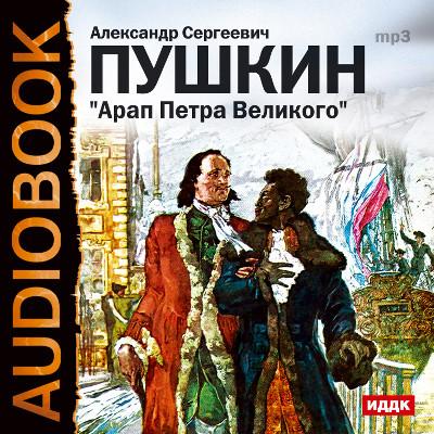 Аудиокнига Арап Петра Великого
