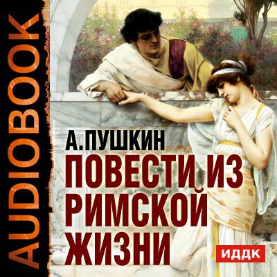 Аудиокнига Повести из Римской жизни