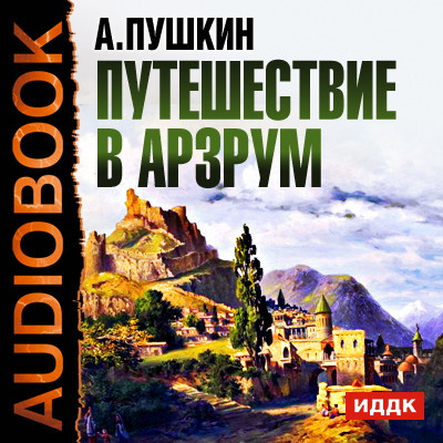 Аудиокнига Путешествие в Арзрум