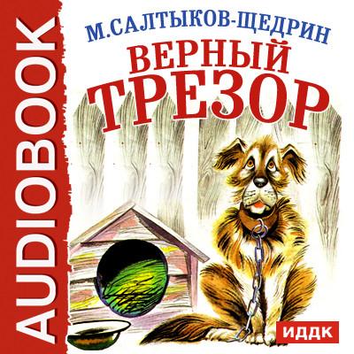Аудиокнига Верный Трезор
