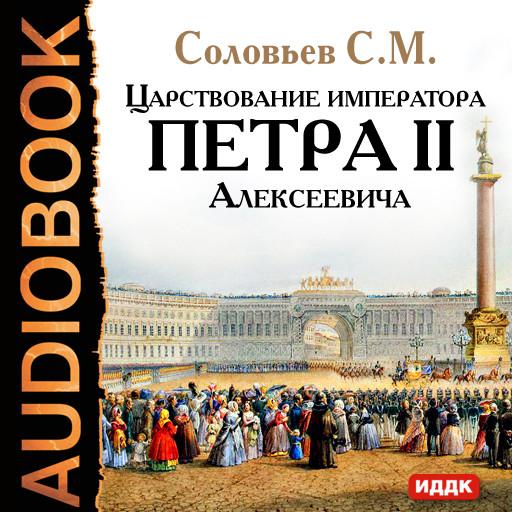 Аудиокнига Царствование императора Петра II Алексеевича