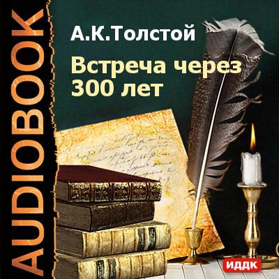 Аудиокнига Встреча через 300 лет