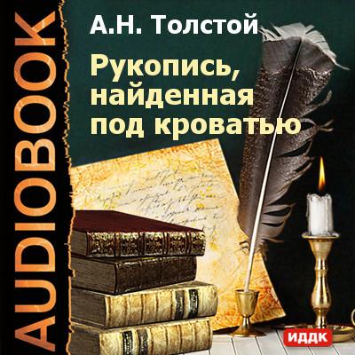 Аудиокнига Рукопись, найденная под кроватью