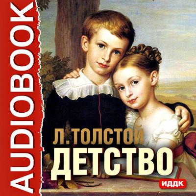 Аудиокнига Детство