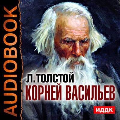 Аудиокнига Корней Васильев