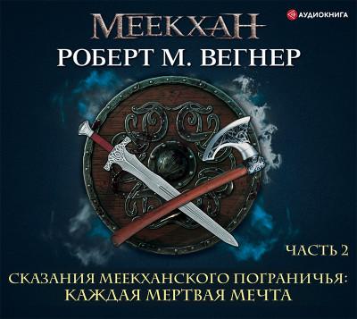 Аудиокнига Сказания Меекханского пограничья. Каждая мертвая мечта. Часть вторая